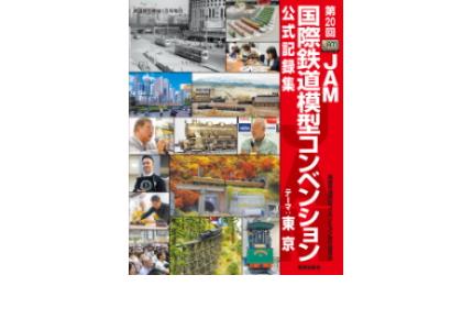第20回国際鉄道模型コンベンション<br>公式記録集発売のご案内